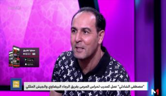 أهم اللحظات > الشاذلي يبدي رأيه في حراس المرمى المغاربة والعرب والدوليين