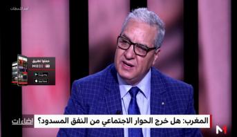 أهم اللحظات > رأي محمد الشرقي في نتائج الحوار الاجتماعي بين النقابات والحكومة