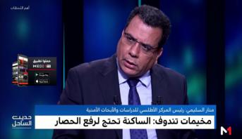 """أهم اللحظات > اسليمي يفضح ورطة الجزائر و""""البوليساريو"""" في ملف بيع وتمليك الأراضي بمخيمات تندوف"""