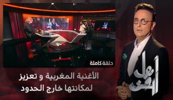 أهل الفن > الأغنية المغربية و تعزيز لمكانتها خارج الحدود
