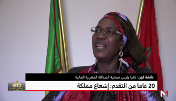 عائشة كون نائبة رئيس جمعية الصداقة المغربية المالية : الملك محمد السادس يتوفر على رؤية مستشرفة للمستقبل