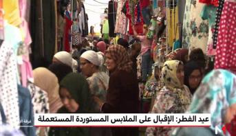 الملابس المستعملة حل الأسر المعوزة في فترة العيد