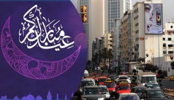 عيد الفطر .. عطلة استثنائية لموظفي الإدارة العمومية