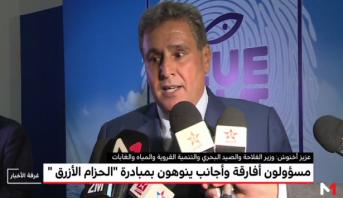 """أكادير .. مسؤولون أفارقة وأجانب ينوهون بمبادرة """"الحزام الأزرق """""""