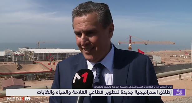 """النقاط الرئيسية للرؤية الاستراتيجية الجديدة لقطاع المياه والغابات """"غابات المغرب"""""""