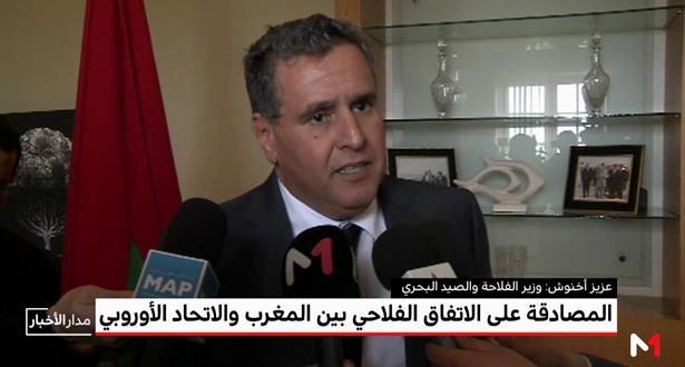 وزير الفلاحة المغربي ينوه بالتوصل إلى الاتفاق مع الاتحاد الأوروبي