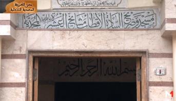 ألف زاوية وزاوية > ألف زاوية و زاوية : الطريقة المحمدية الشاذلية - مصر