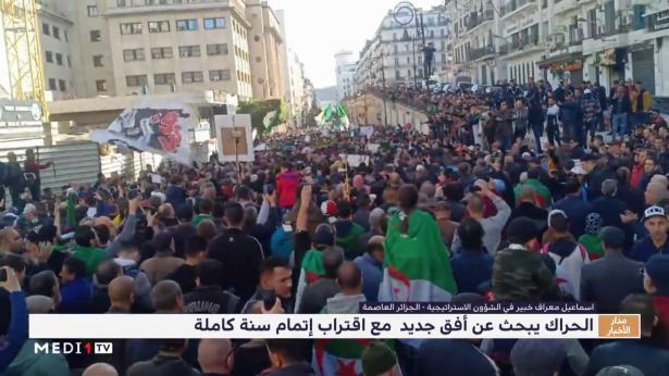 الجزائر .. الحراك يبحث عن أفق جديد  مع اقتراب إتمام سنة كاملة
