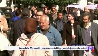 الجزائر .. الحكم على شقيق الرئيس بوتفليقة ومسؤولين آخرين بـ15 عاما سجنا