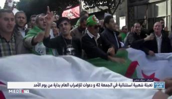 الجزائر .. تعبئة شعبية استثنائية في الجمعة الـ42