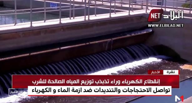 الجزائر .. تواصل الاحتجاجات والتنديدات ضد ازمة الماء والكهرباء