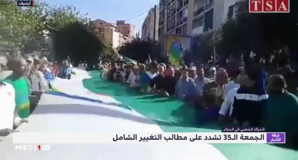 الجزائر .. الجمعة الـ 35 تشدد على مطالب التغيير الشامل