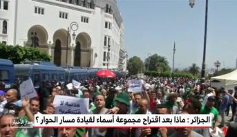 الجزائر : ماذا بعد اقتراح مجموعة أسماء لقيادة مسار الحوار ؟