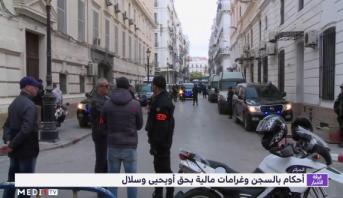 الجزائر .. أحكام بالسجن وغرامات مالية بحق أويحيى وسلال
