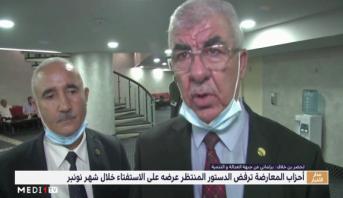 الجزائر .. أحزاب المعارضة ترفض الدستور المنتظر عرضه على الاستفتاء خلال شهر نونبر