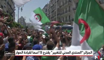 """الجزائر: """"المنتدى المدني للتغيير"""" يقترح 13 إسما لقيادة الحوار"""