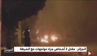 الجزائر .. مقتل 3 أشخاص جراء مواجهات مع الشرطة بغليزان