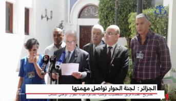 الجزائر .. لجنة الحوار تواصل مهمتها وترفض استقالة منسقها