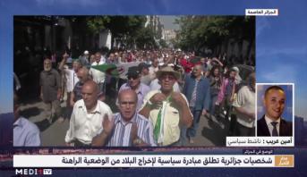 شخصيات جزائرية تطلق مبادرة لإخراج البلاد من الوضعية الراهنة