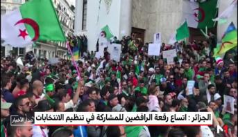 الجزائر .. اتساع رقعة الرافضين للمشاركة في تنظيم الانتخابات