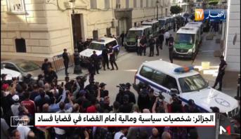 شخصيات سياسية ومالية أمام القضاء في قضايا فساد بالجزائر