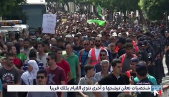 الجزائر .. زعماء أحزاب سياسية وشخصيات تعلن نيتها الترشح للرئاسيات