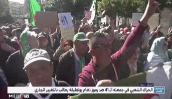 الجزائر .. الحراك الشعبي في جمعته الـ41 ضد رموز نظام بوتفليقة يطالب بالتغيير الجذري