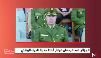الجزائر .. عبد الرحمان عرعار قائدا جديدا للدرك الوطني