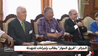 """الجزائر .. """"فريق الحوار"""" يطالب بإجراءات للتهدئة"""