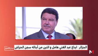 إيداع المدير العام الأسبق للأمن الجزائري واثنين من أبنائه السجن