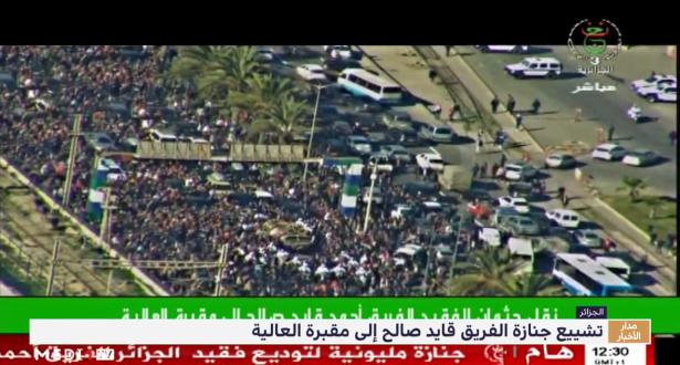 الجزائر .. تشييع جنازة الفريق قايد صالح إلى مقبرة العالية