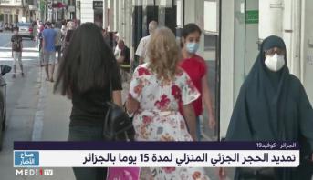 الجزائر.. تمديد الحجر الجزئي المنزلي لمدة 15 يوما