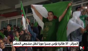 """الجزائر .. 37 طائرة تؤمن جسرا جويا لنقل مشجعي """"الخضر"""""""