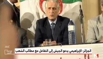 الإبراهيمي يدعو الجيش الجزائري إلى التفاعل مع مطالب الشعب