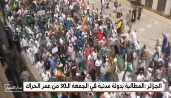 الجزائر.. المطالبة بدولة مدنية في الجمعة الـ30 من عمر الحراك