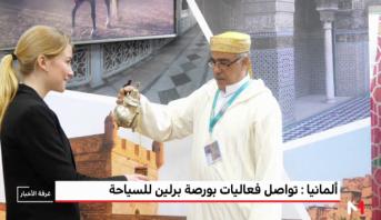 ألمانيا .. التعريف بالمؤهلات السياحية للمغرب