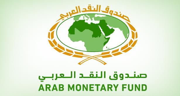 صندوق النقد العربي يقدم قرضا للمغرب بقيمة تناهز 127 مليون دولار