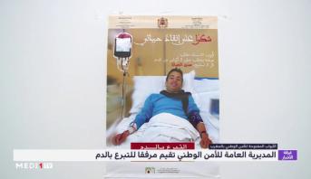 المديرية العامة للأمن الوطني تقيم مرفقا للتبرع بالدم