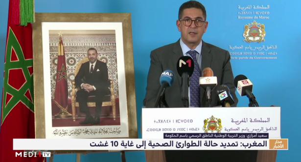 تصريح سعيد أمزازي حول تمديد حالة الطوارئ الصحية بالمغرب