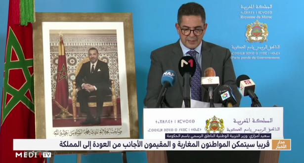أمزازي: قريبا سيتمكن المواطنون المغاربة والمقيمون الأجانب من العودة إلى المملكة