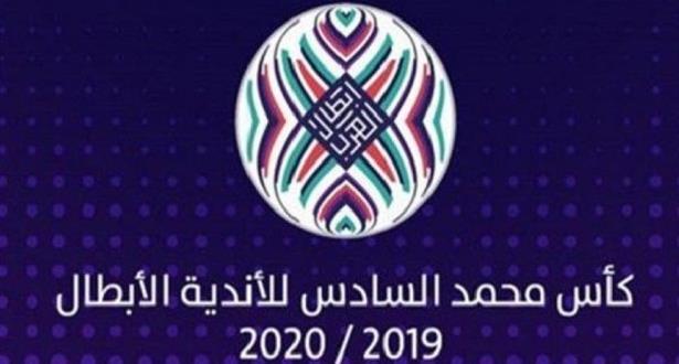 انطلاق مباريات الدور الـ 32 لكأس محمد السادس للأندية العربية الأبطال