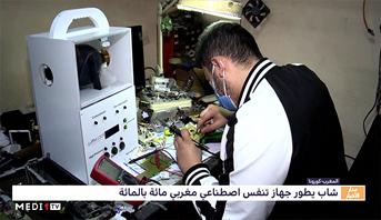 شاب يطور جهاز تنفس اصطناعي مغربي مائة بالمائة