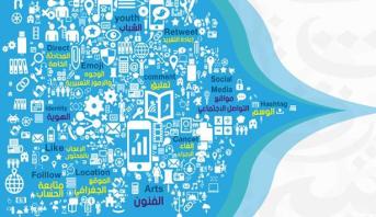 الاحتفال باليوم العالمي للغة العربية بمقر الأمم المتحدة بجنيف