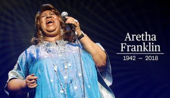 """رحيل """"ملكة موسيقى السول"""" المغنية الأمريكية أريثا فرانكلين"""