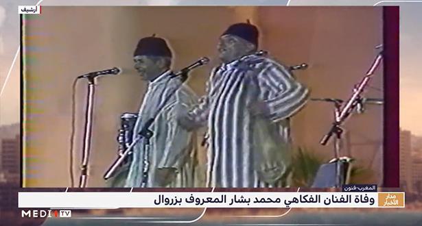 """وفاة الفنان الفكاهي المغربي محمد بشار المعروف بـ """"زروال"""""""