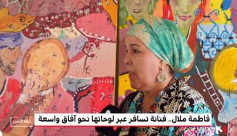 فاطمة ملال.. فنانة تسافر عبر لوحاتها نحو آفاق واسعة