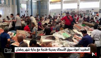 روبورتاج .. أجواء سوق الأسماك بطنجة مع بداية شهر رمضان