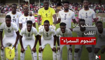 """الطريق إلى مصر > منتخب """"النجوم السمراء"""" يحمل آمال غانا في مشاركته الـ 22 في """"الكان"""""""