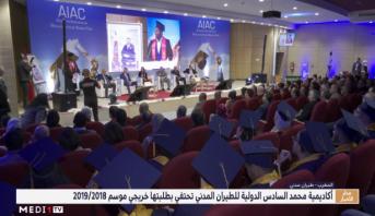أكاديمية محمد السادس الدولية للطيران المدني تحتفي بطلبتها خريجي موسم 2019/2018