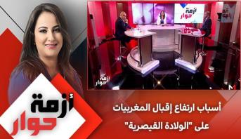 """أزمة حوار > أسباب ارتفاع إقبال المغربيات على """"الولادة القيصرية"""""""